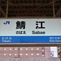 Photos: 鯖江駅 Sabae Sta.