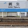 Photos: 武生駅 Takefu Sta.