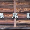 Photos: 湯尾駅 Yunoo Sta.
