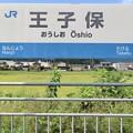 王子保駅 Oshio Sta.