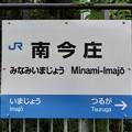 Photos: 南今庄駅 Minami-Imajo Sta.