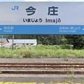 Photos: 今庄駅 Imajo Sta.
