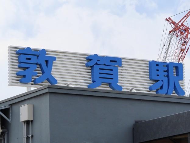 Photos: 敦賀駅 Tsuruga Sta.