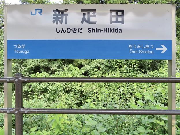 新疋田駅 Shin-Hikida Sta.