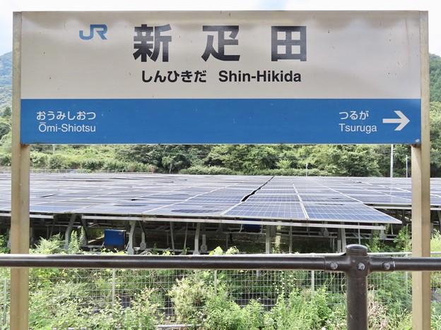 Photos: 新疋田駅 Shin-Hikida Sta.