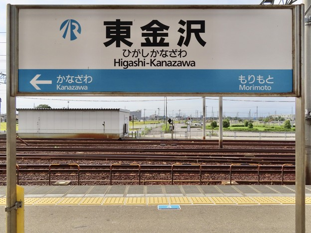 東金沢駅 Higashi-Kanazawa Sta.