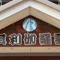 倶利伽羅駅 Kurikara Sta.