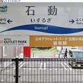 石動駅 Isurugi Sta.