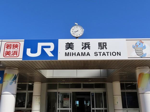 美浜駅 Mihama Sta.