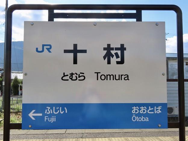 十村駅 Tomura Sta.