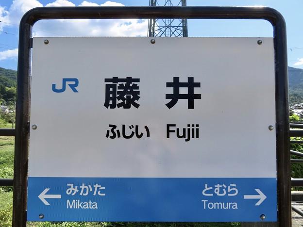 藤井駅 Fujii Sta.