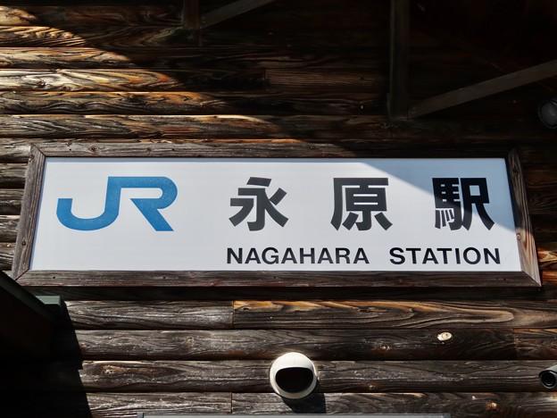 Photos: 永原駅 Nagahara Sta.