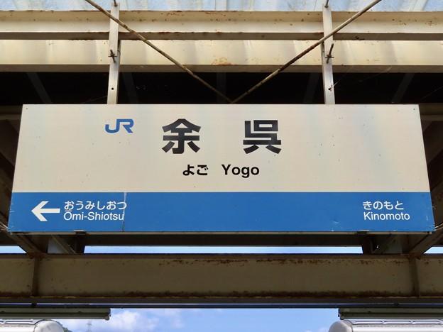 余呉駅 Yogo Sta.