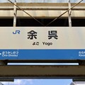 Photos: 余呉駅 Yogo Sta.