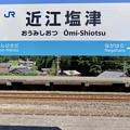 Photos: 近江塩津駅 Omi-Shiotsu Sta.