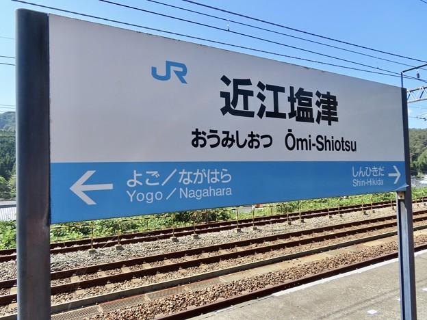 近江塩津駅 Omi-Shiotsu Sta.
