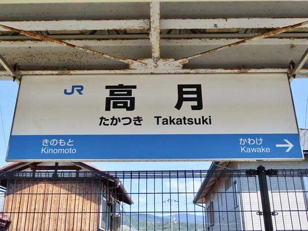 高月駅 Takatsuki Sta.