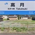 Photos: 高月駅 Takatsuki Sta.