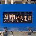 JR西日本 高月駅の列車接近表示器