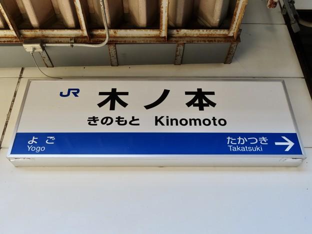木ノ本駅 Kinomoto Sta.