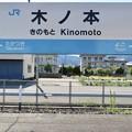 Photos: 木ノ本駅 Kinomoto Sta.
