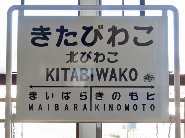 Photos: 木ノ本駅 SL北びわこ号駅名標型モニュメント