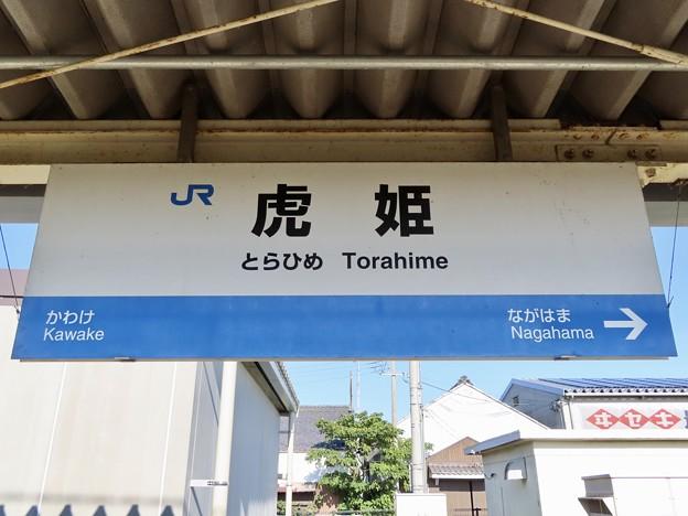 虎姫駅 Torahime Sta.
