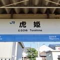 Photos: 虎姫駅 Torahime Sta.