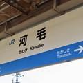 Photos: 河毛駅 Kawake Sta.