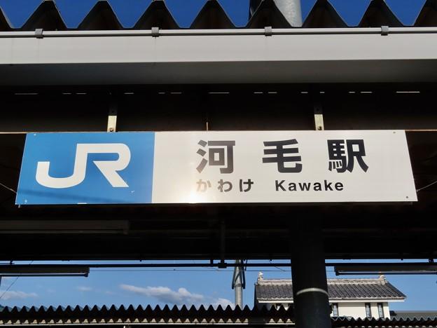 河毛駅 Kawake Sta.