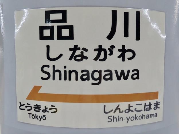 品川駅 Shinagawa Sta.