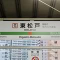 Photos: 東松戸駅 Higashi-Matsudo Sta.