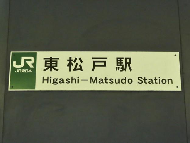 東松戸駅 Higashi-Matsudo Sta.