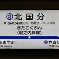 北国分駅 Kita-Kokubun Sta.