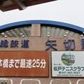 矢切駅 Yagiri Sta.