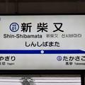 Photos: 新柴又駅 Shin-Shibamata Sta.