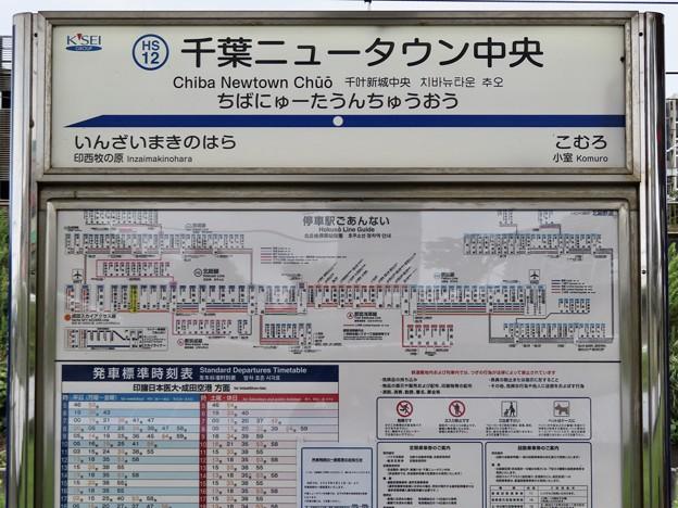 千葉ニュータウン中央駅 Chiba Newtown Chuo Sta.