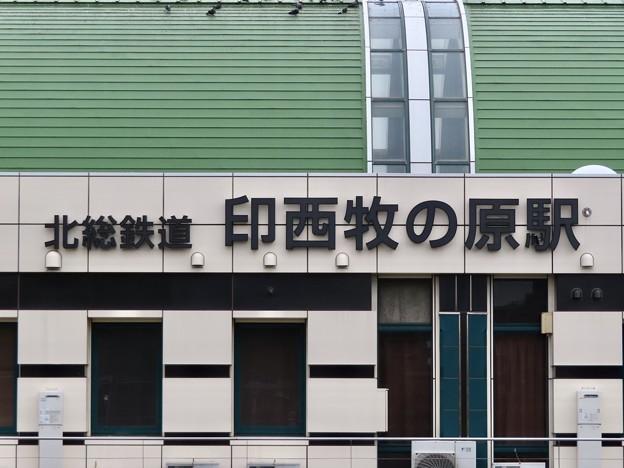 印西牧の原駅 Inzai-makinohara Sta.