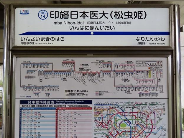 印旛日本医大駅 Imba Nihon-idai Sta.