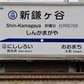 Photos: 新鎌ヶ谷駅 Shin-Kamagaya Sta.