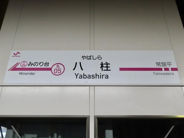 八柱駅 Yabashira Sta.