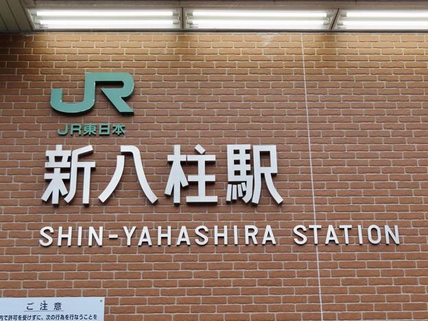 新八柱駅 Shin-Yahashira Sta.