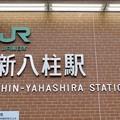 Photos: 新八柱駅 Shin-Yahashira Sta.
