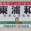 Photos: 東浦和駅 Higashi-Urawa Sta.