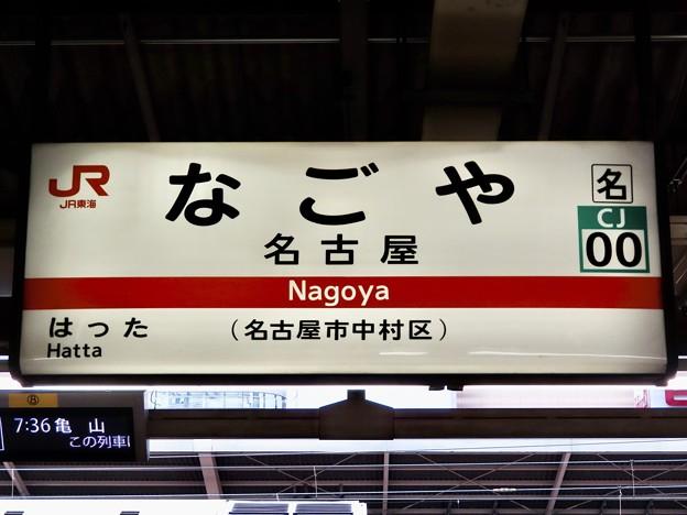 名古屋駅 Nagoya Sta.