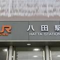 Photos: 八田駅 Hatta Sta.