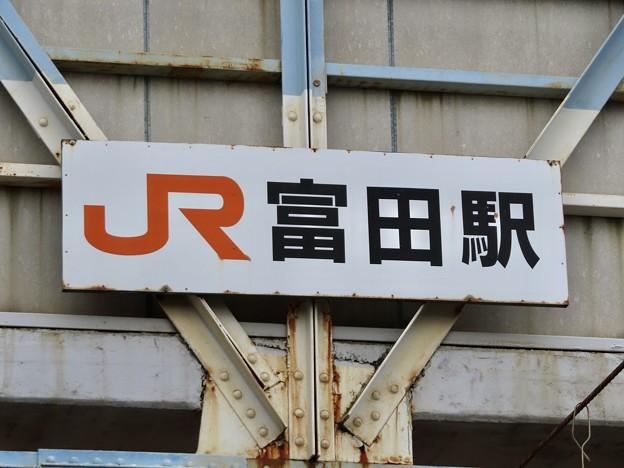 富田駅 Tomida Sta.