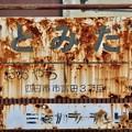Photos: 富田駅 TOMIDA Sta.