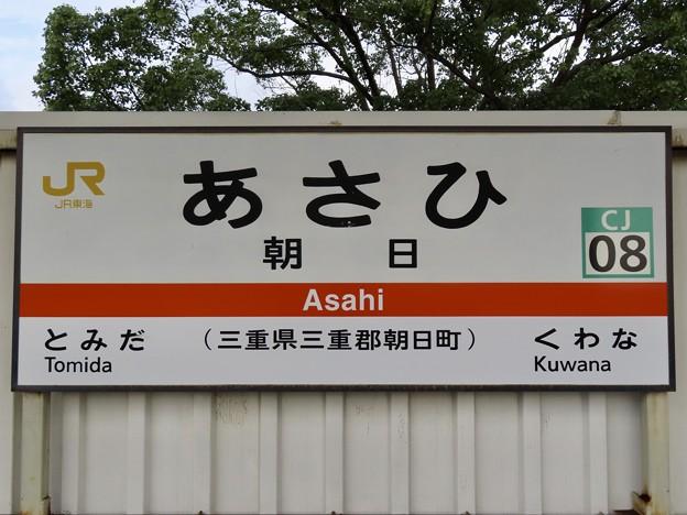 朝日駅 Asahi Sta.