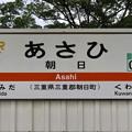 Photos: 朝日駅 Asahi Sta.